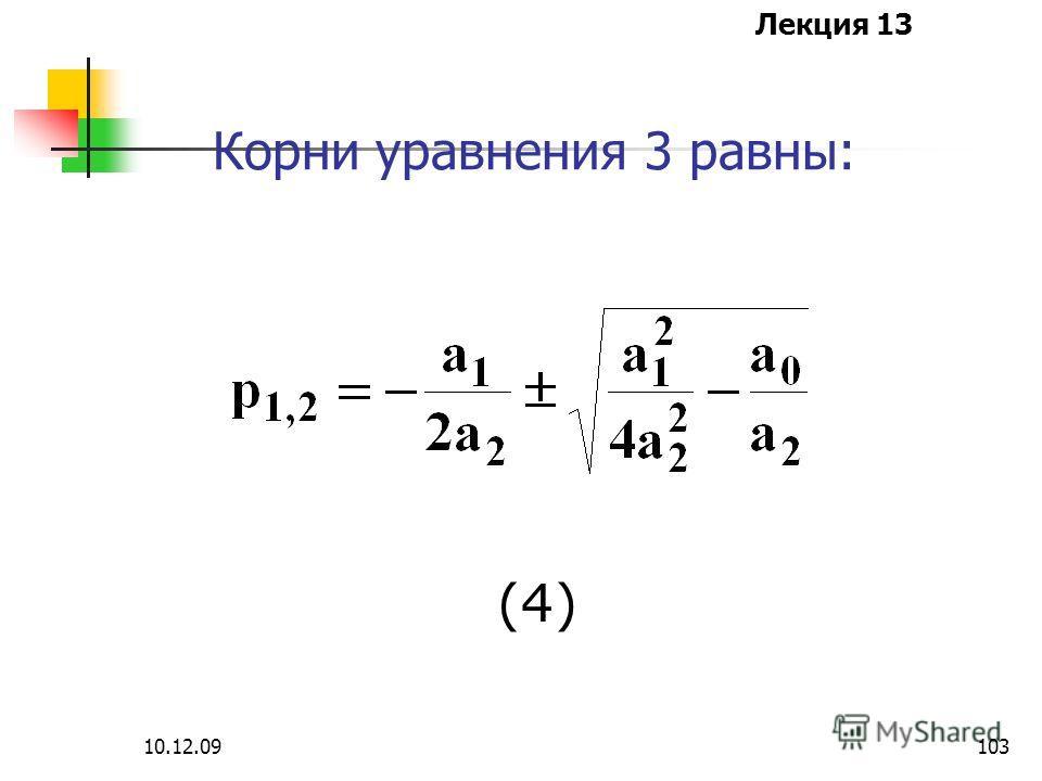 Лекция 13 10.12.09103 Корни уравнения 3 равны: (4)