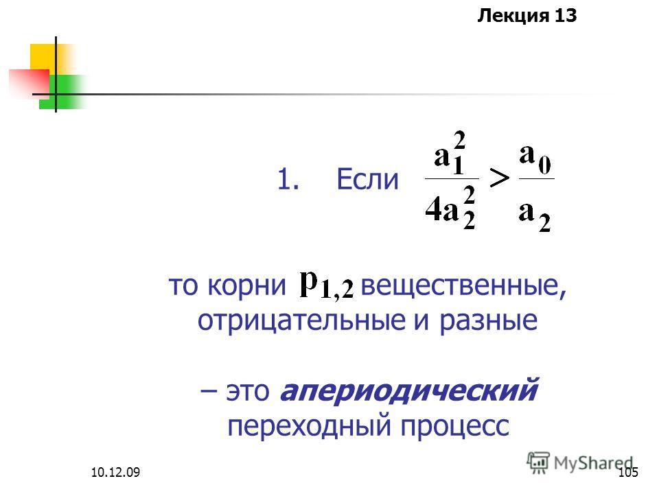 Лекция 13 10.12.09105 1.Если то корни вещественные, отрицательные и разные – это апериодический переходный процесс