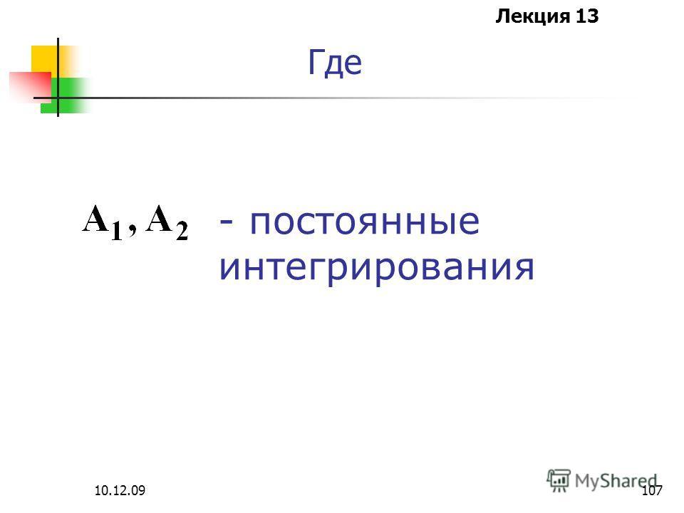 Лекция 13 10.12.09107 Где - постоянные интегрирования