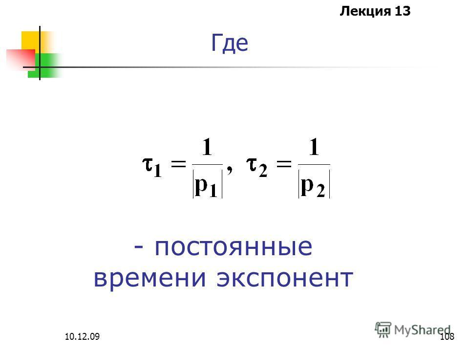 Лекция 13 10.12.09108 Где - постоянные времени экспонент