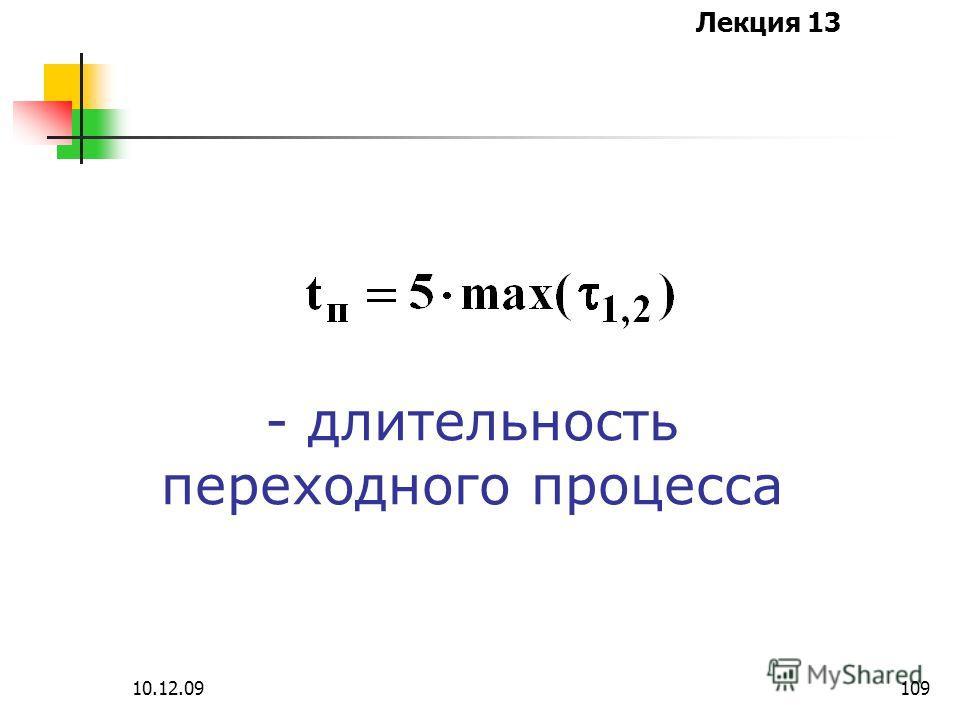 Лекция 13 10.12.09109 - длительность переходного процесса