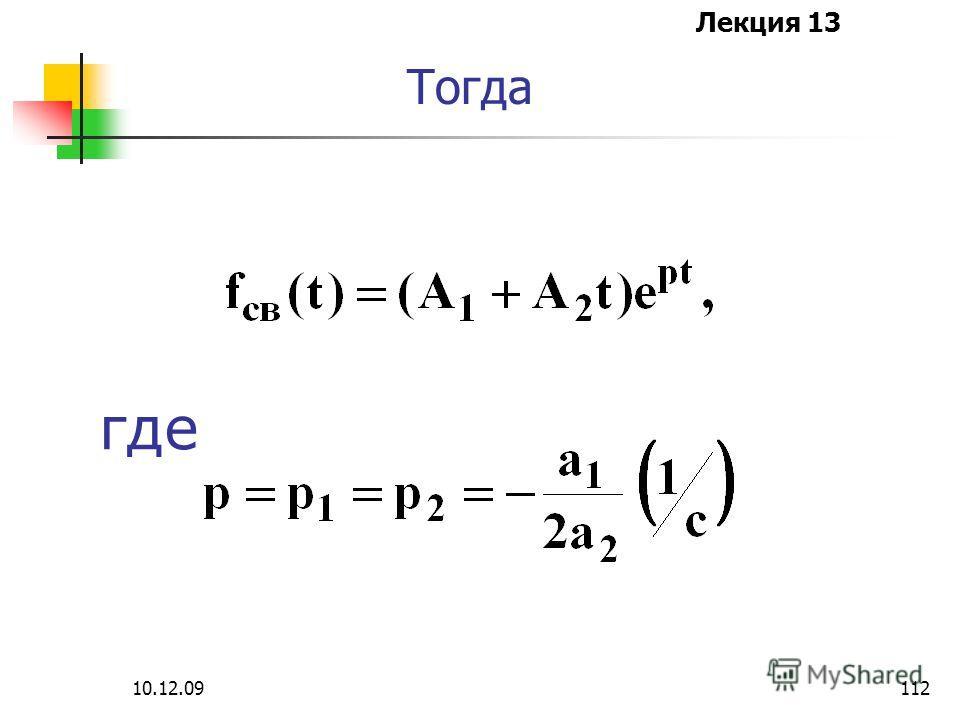 Лекция 13 10.12.09112 Тогда где