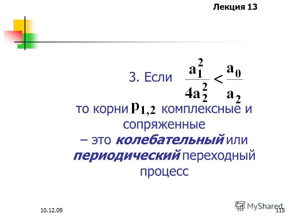 Лекция 13 10.12.09115 3. Если то корни комплексные и сопряженные – это колебательный или периодический переходный процесс