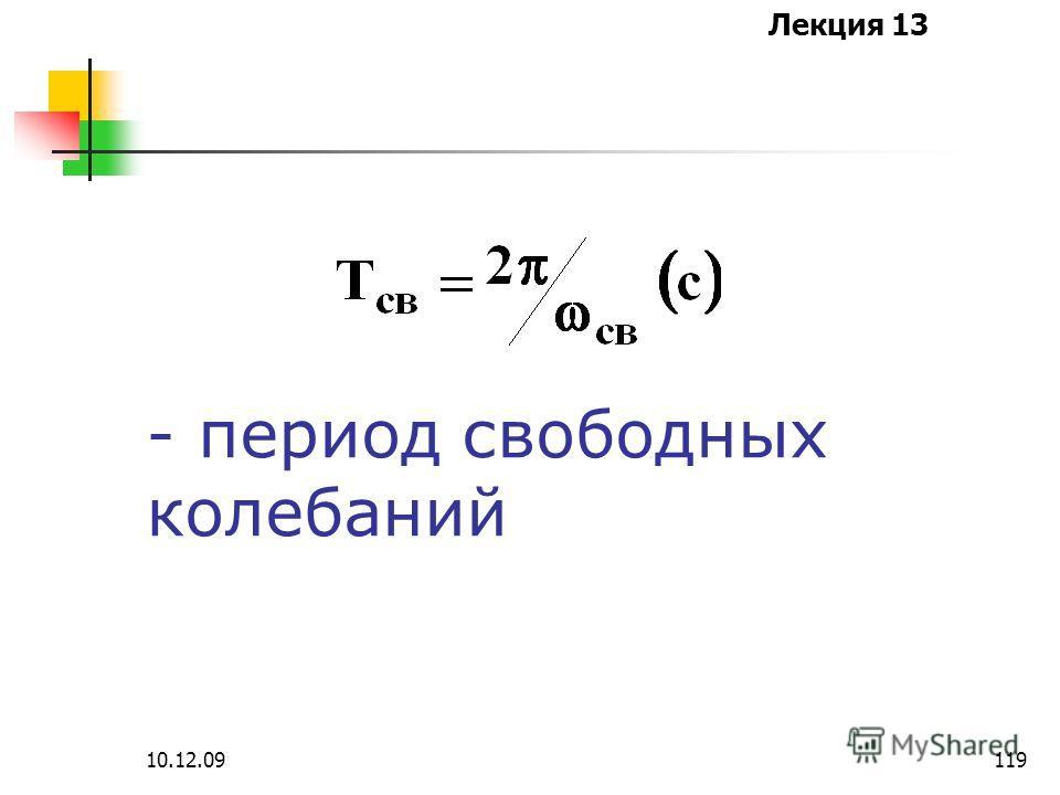 Лекция 13 10.12.09119 - период свободных колебаний