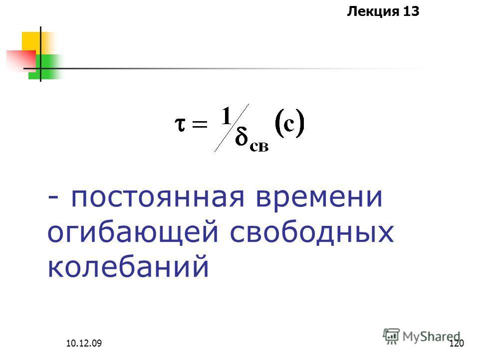 Лекция 13 10.12.09120 - постоянная времени огибающей свободных колебаний