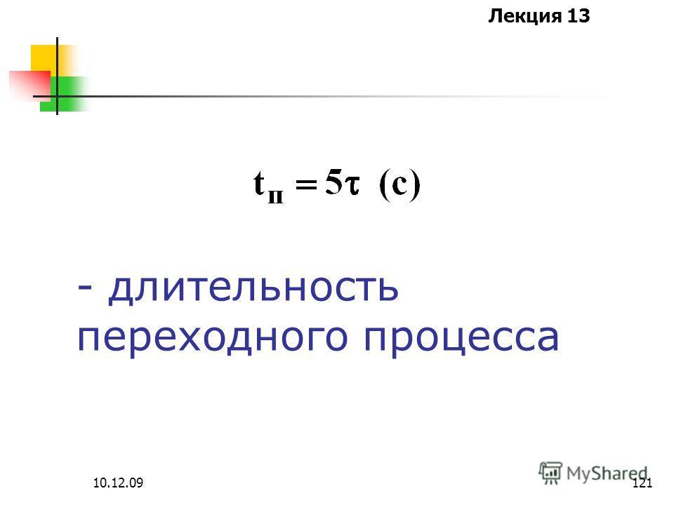 Лекция 13 10.12.09121 - длительность переходного процесса