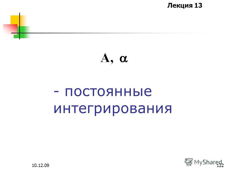 Лекция 13 10.12.09122 - постоянные интегрирования