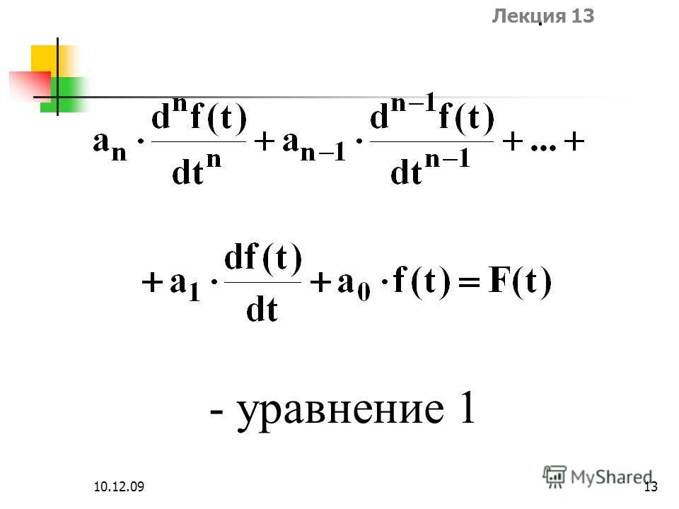Лекция 13 10.12.0913 - уравнение 1