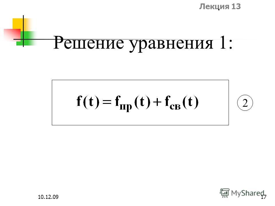 Лекция 13 10.12.0917 Решение уравнения 1: 2
