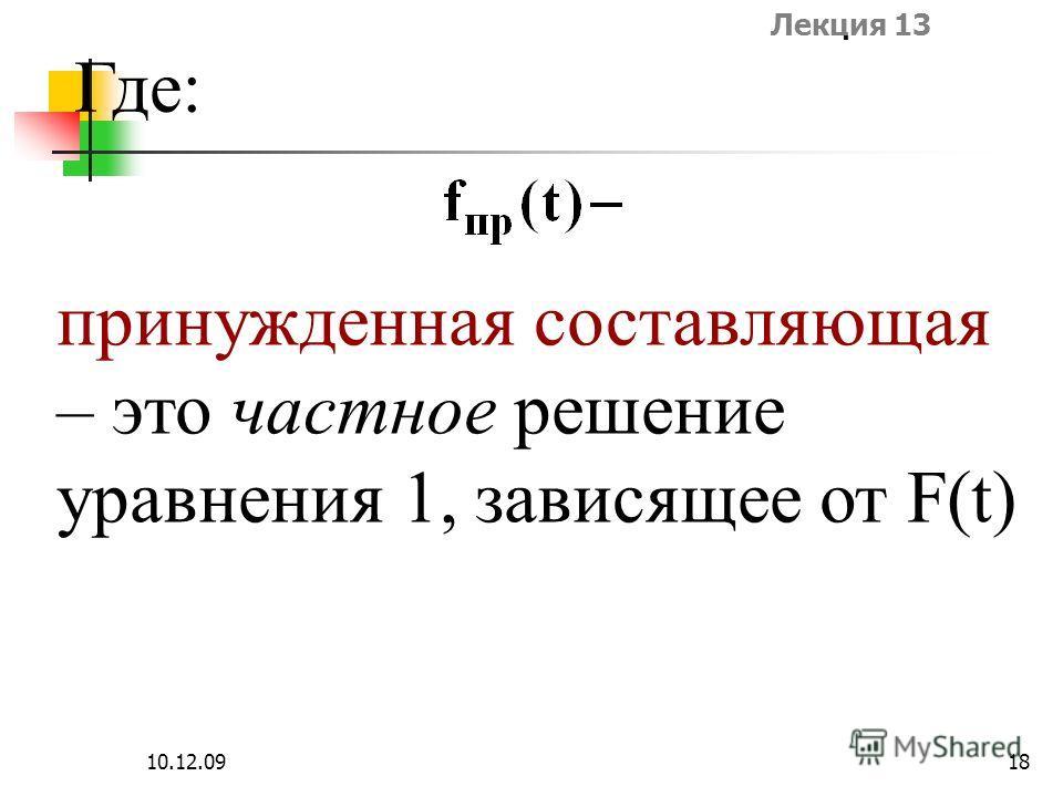 Лекция 13 10.12.0918 Где: принужденная составляющая – это частное решение уравнения 1, зависящее от F(t)
