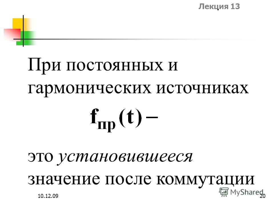 Лекция 13 10.12.0920 При постоянных и гармонических источниках это установившееся значение после коммутации