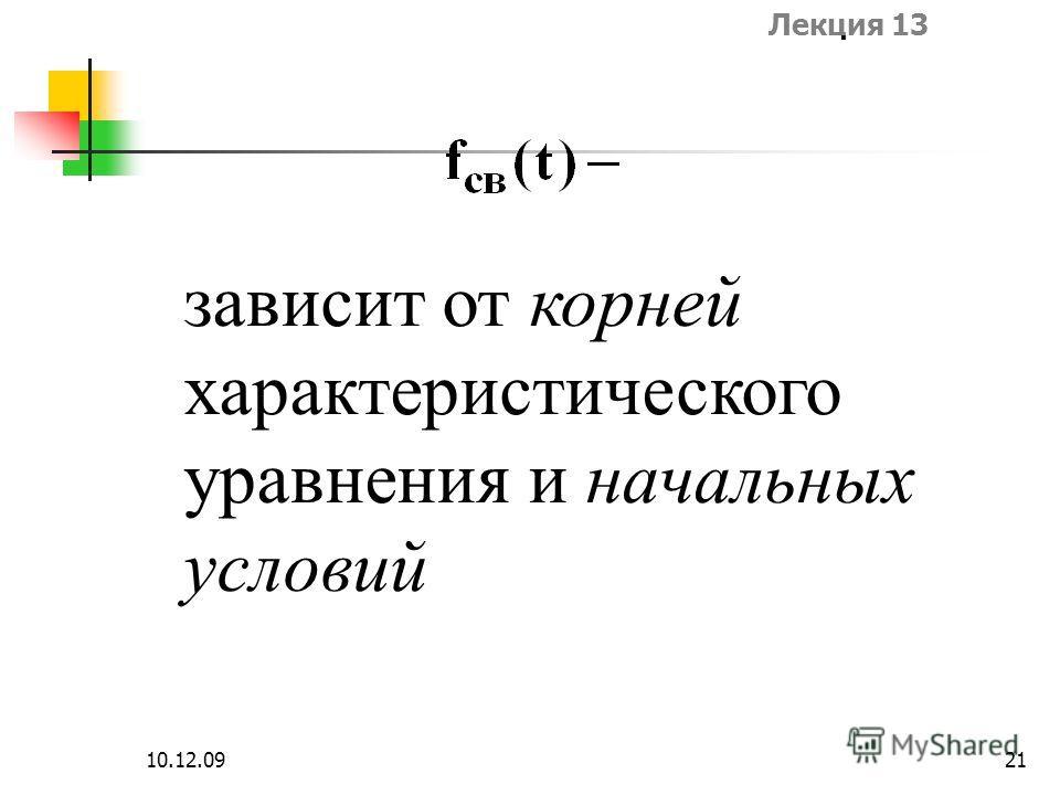 Лекция 13 10.12.0921 зависит от корней характеристического уравнения и начальных условий