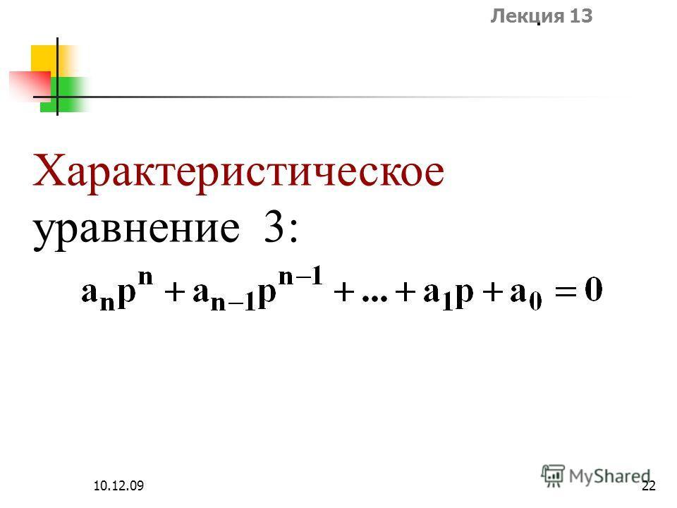 Лекция 13 10.12.0922 Характеристическое уравнение 3: