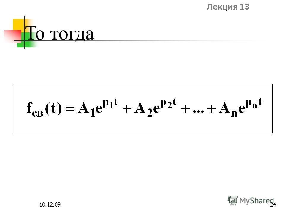Лекция 13 10.12.0924 То тогда