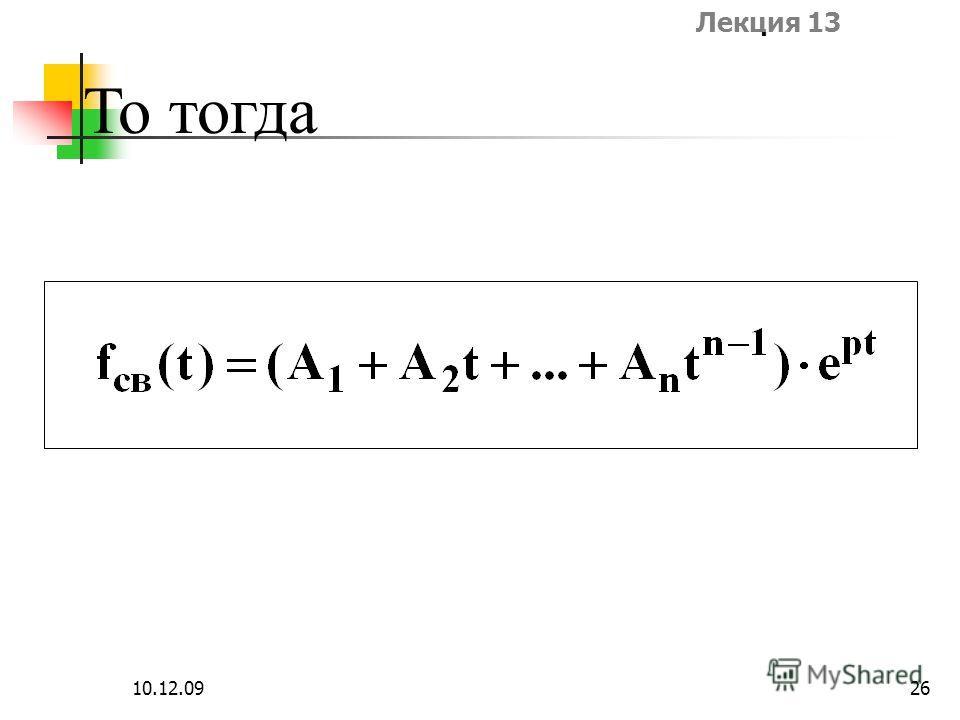 Лекция 13 10.12.0926 То тогда