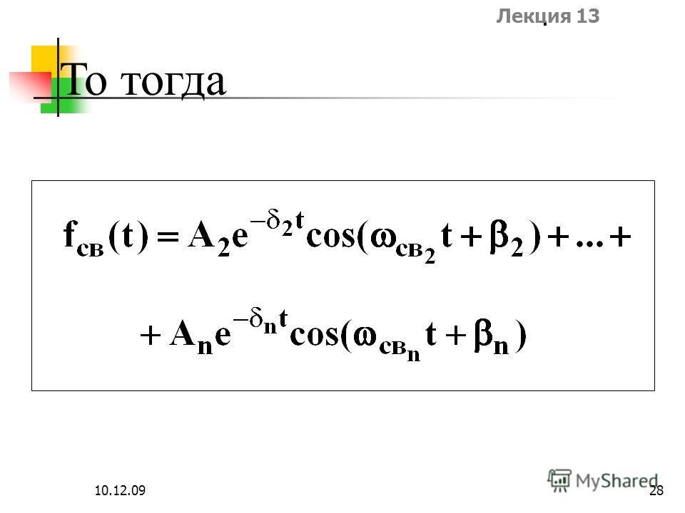 Лекция 13 10.12.0928 То тогда