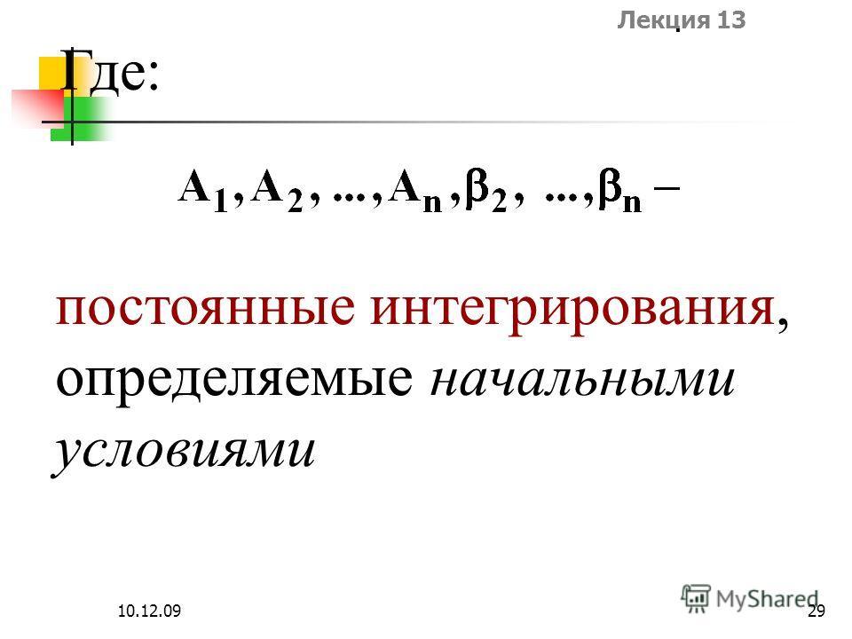 Лекция 13 10.12.0929 Где: постоянные интегрирования, определяемые начальными условиями