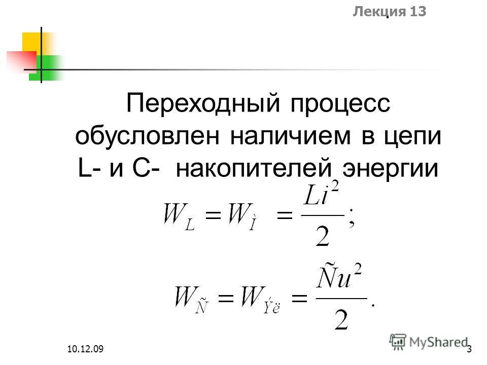 Лекция 13 10.12.093 Переходный процесс обусловлен наличием в цепи L- и C- накопителей энергии