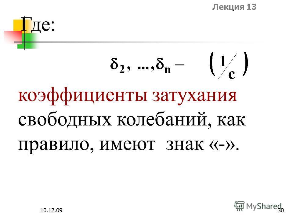 Лекция 13 10.12.0930 Где: коэффициенты затухания свободных колебаний, как правило, имеют знак «-».