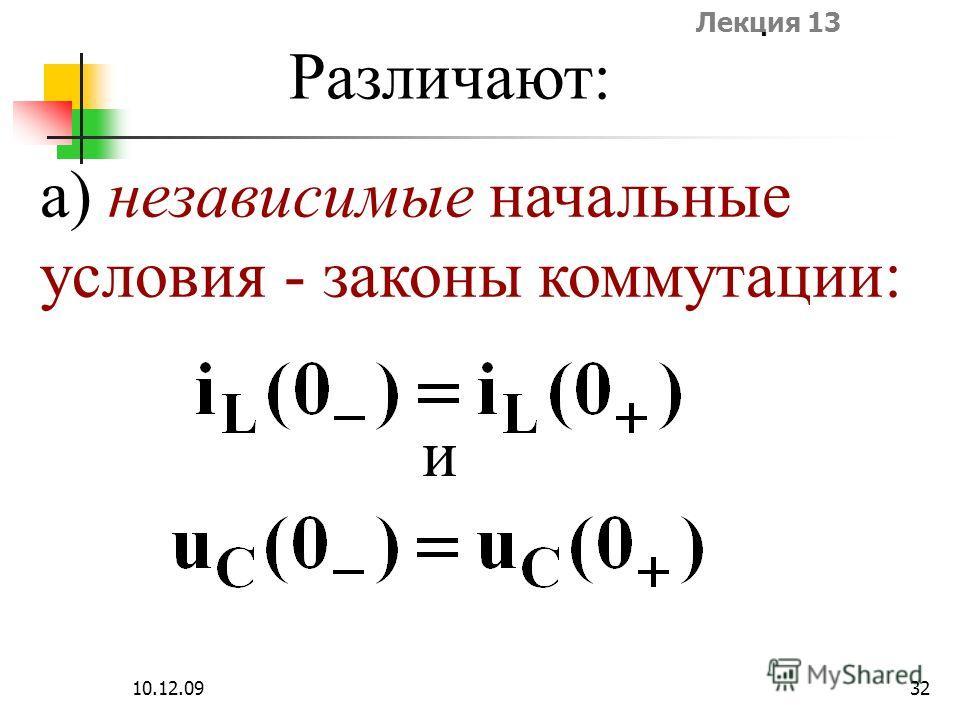 Лекция 13 10.12.0932 Различают: а) независимые начальные условия - законы коммутации: и