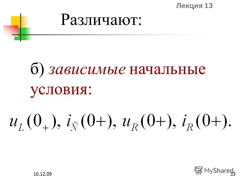 Лекция 13 10.12.0933 Различают: б) зависимые начальные условия: