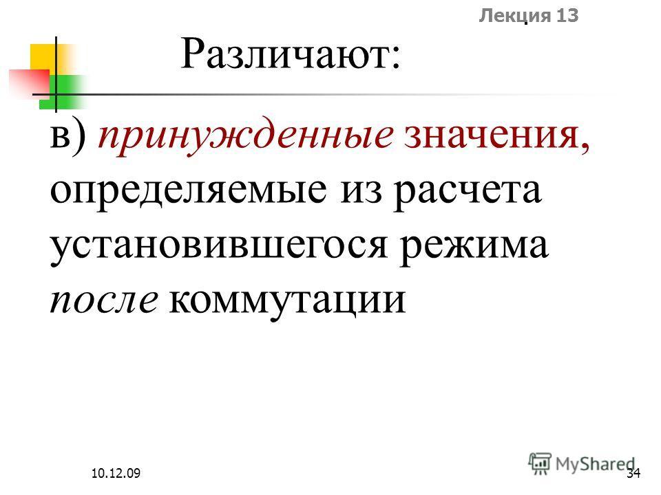 Лекция 13 10.12.0934 Различают: в) принужденные значения, определяемые из расчета установившегося режима после коммутации