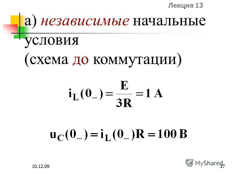 Лекция 13 10.12.0937 а) независимые начальные условия (схема до коммутации)