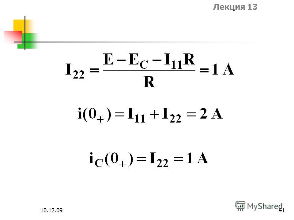 Лекция 13 10.12.0941