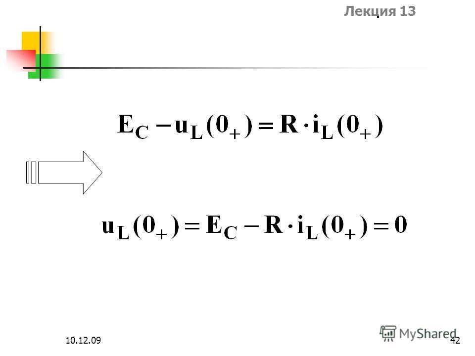 Лекция 13 10.12.0942