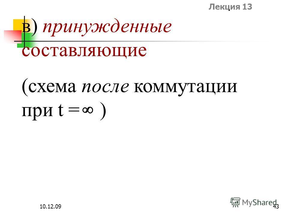 Лекция 13 10.12.0943 в) принужденные составляющие (схема после коммутации при t = )