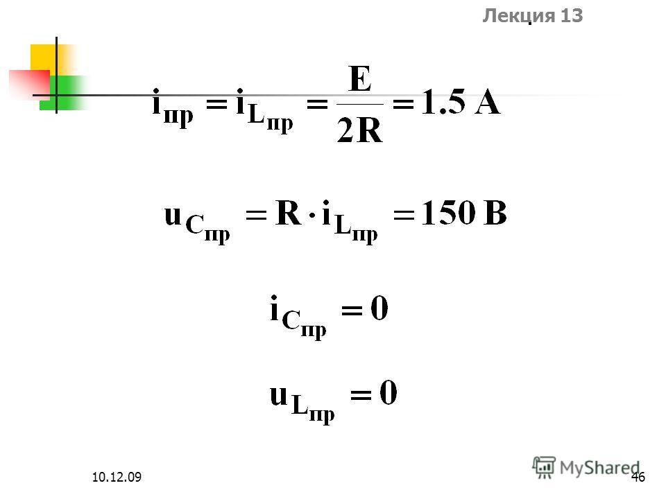 Лекция 13 10.12.0946