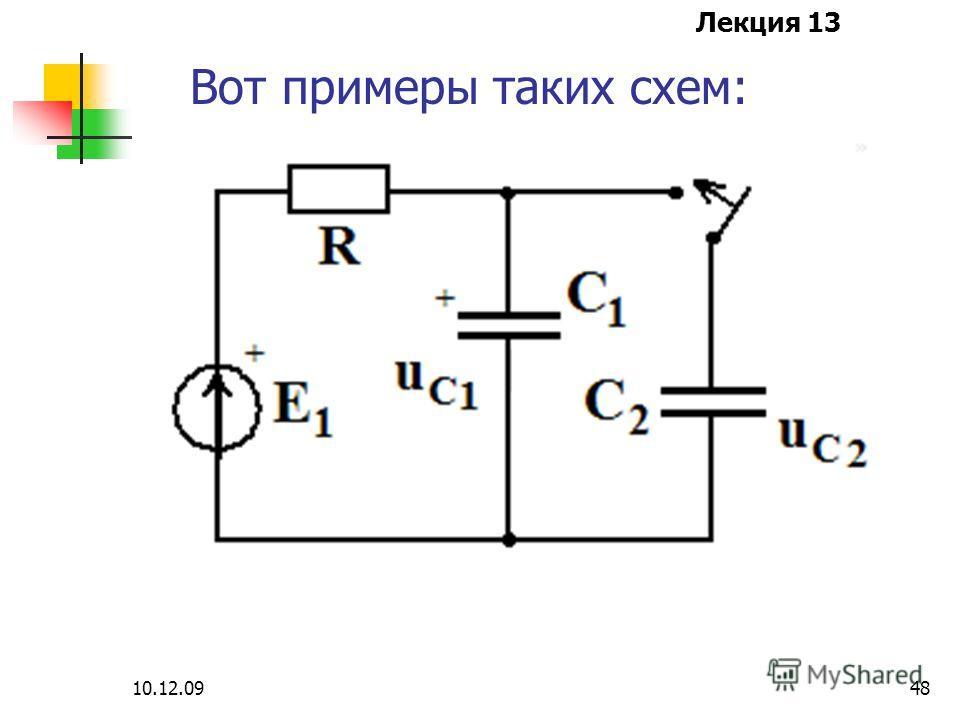 Лекция 13 10.12.0948 Вот примеры таких схем:
