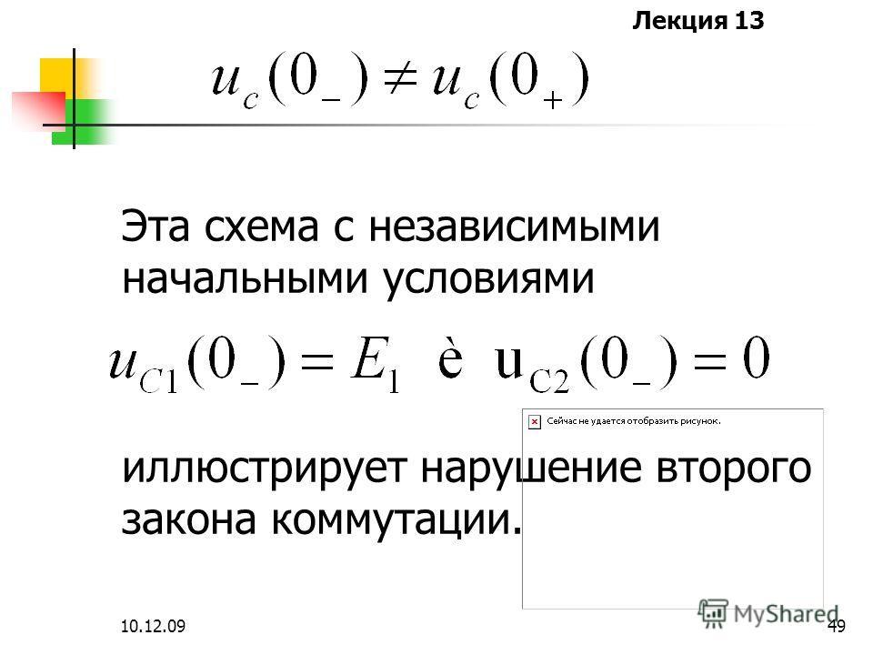 Лекция 13 10.12.0949 Эта схема с независимыми начальными условиями иллюстрирует нарушение второго закона коммутации.
