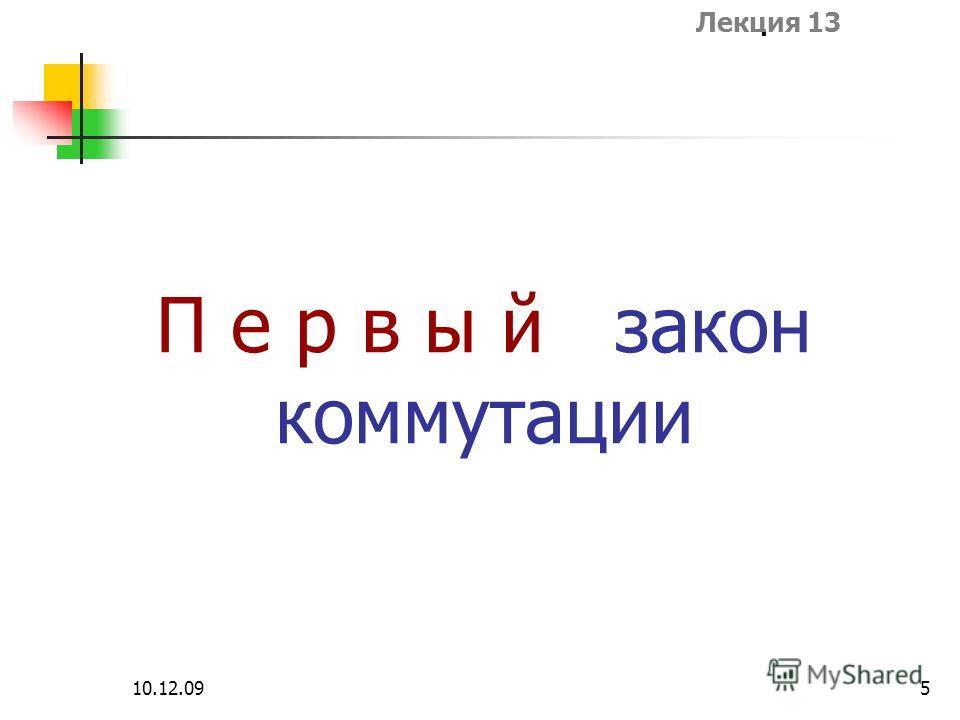 Лекция 13 10.12.095 П е р в ы й закон коммутации