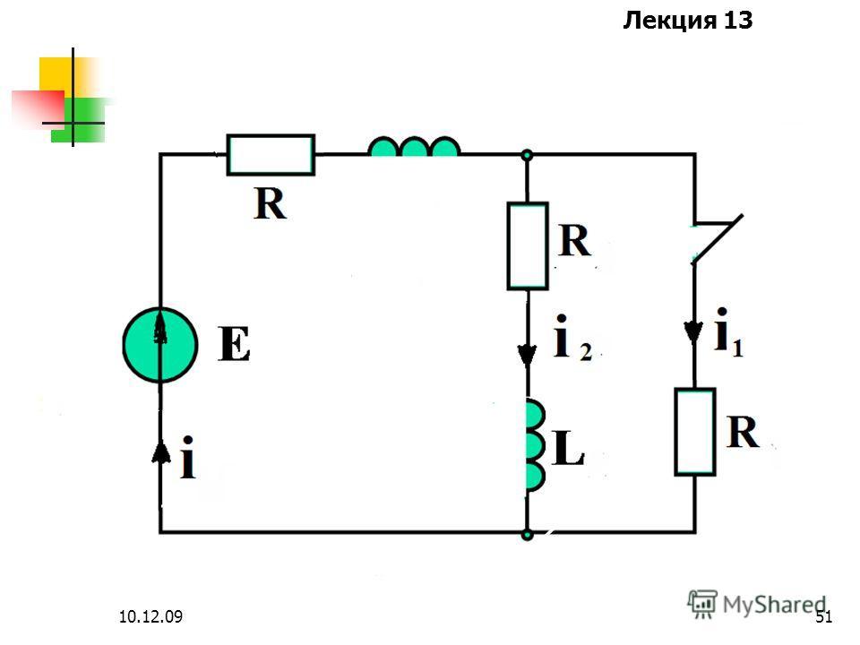 Лекция 13 10.12.0951
