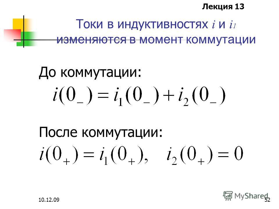 Лекция 13 10.12.0952 Токи в индуктивностях i и i 1 изменяются в момент коммутации До коммутации: После коммутации:
