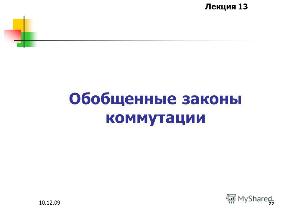 Лекция 13 10.12.0955 Обобщенные законы коммутации