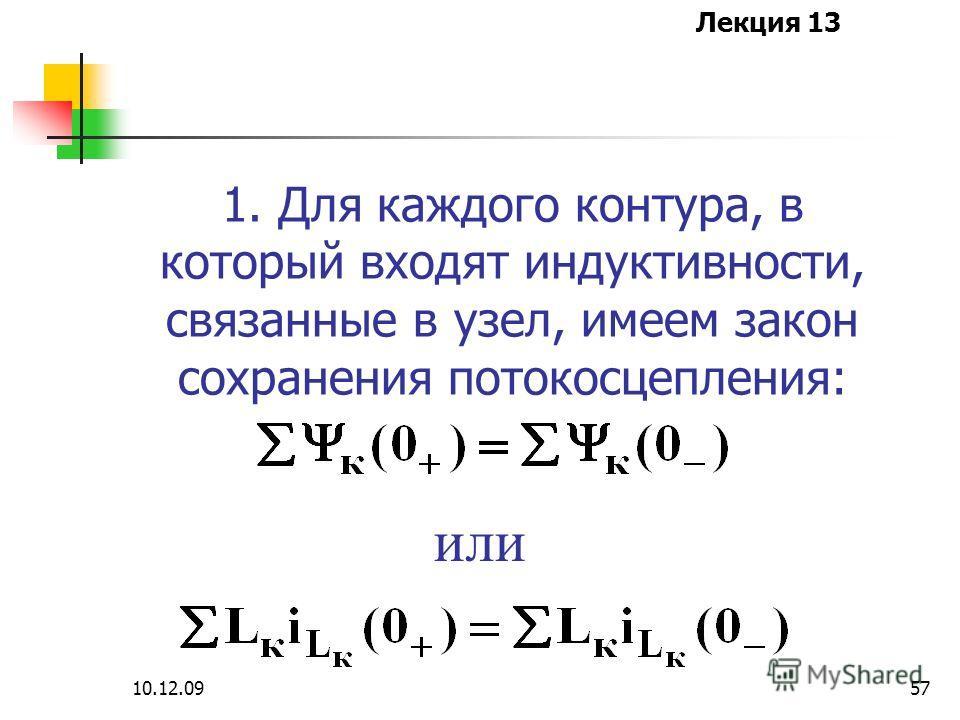 Лекция 13 10.12.0957 1. Для каждого контура, в который входят индуктивности, связанные в узел, имеем закон сохранения потокосцепления: или