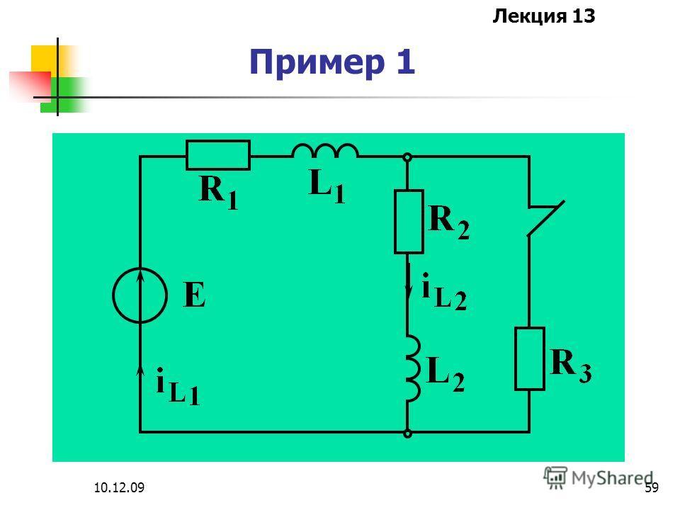 Лекция 13 10.12.0959 Пример 1