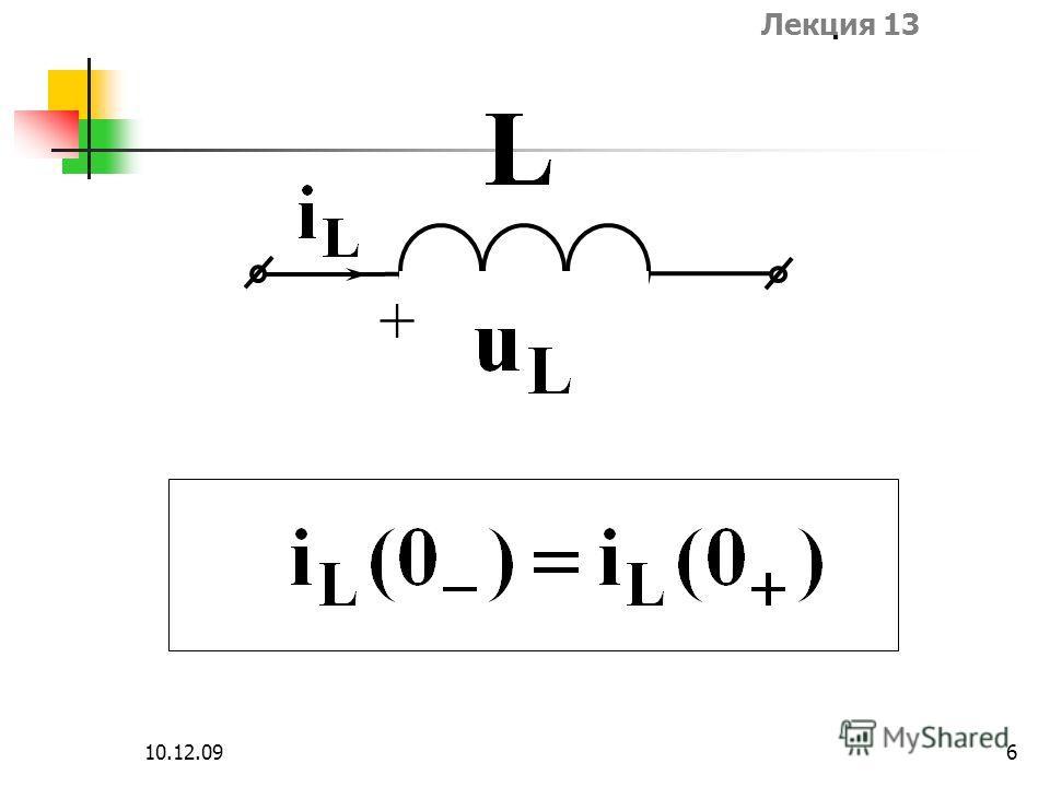 Лекция 13 10.12.096 +