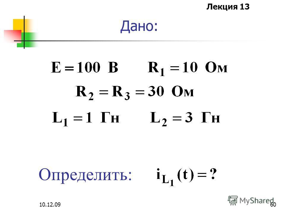 Лекция 13 10.12.0960 Дано: Определить: