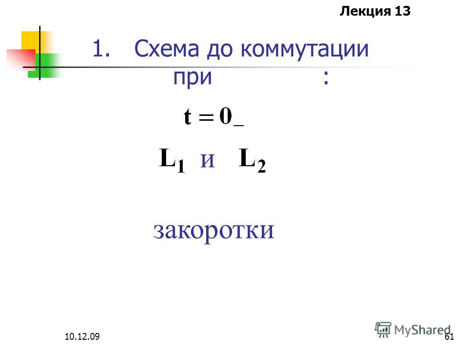 Лекция 13 10.12.0961 1.Схема до коммутации при : и закоротки