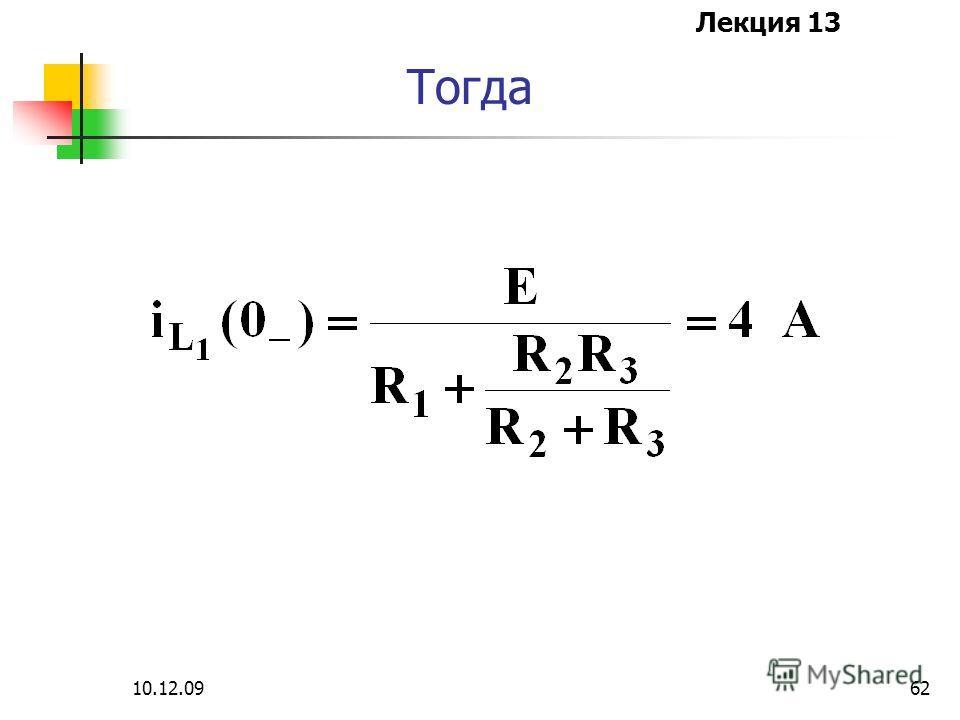 Лекция 13 10.12.0962 Тогда