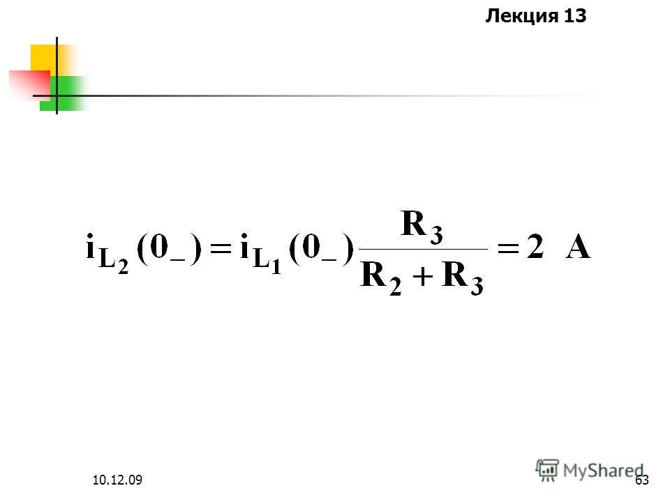 Лекция 13 10.12.0963