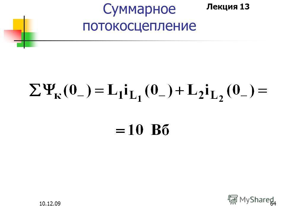 Лекция 13 10.12.0964 Суммарное потокосцепление