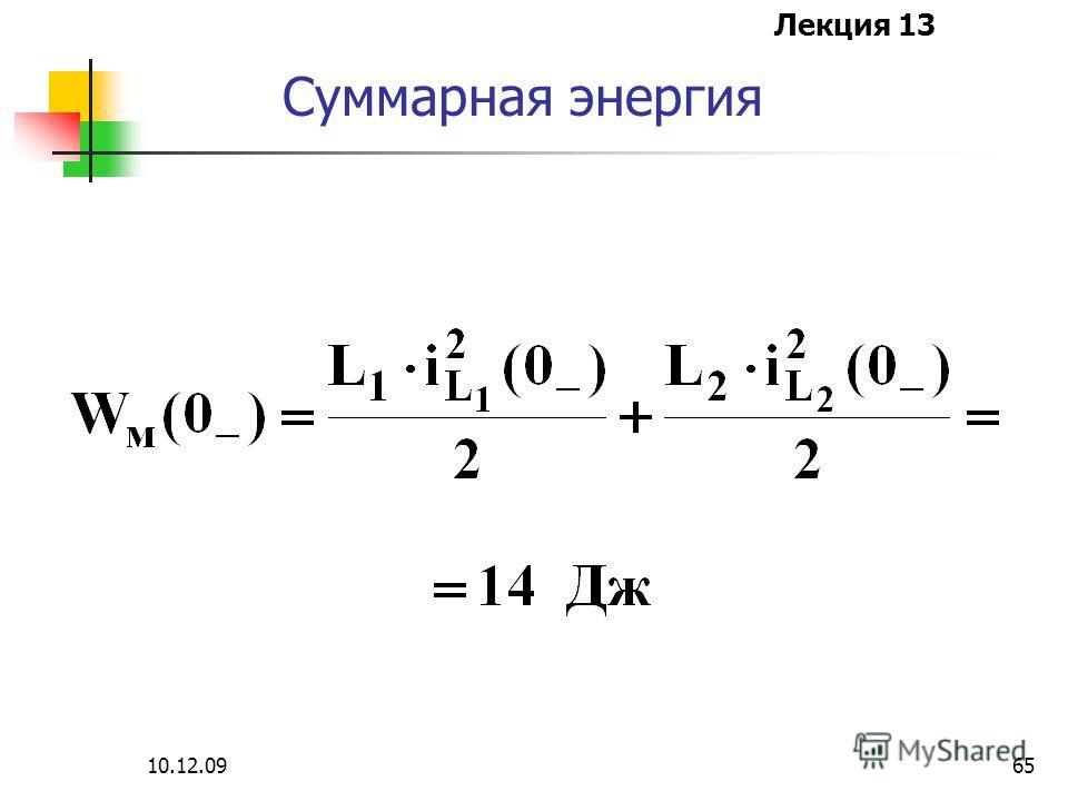 Лекция 13 10.12.0965 Суммарная энергия