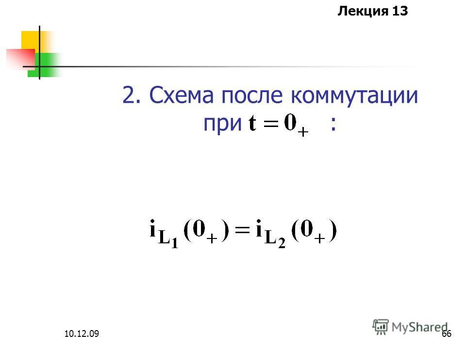 Лекция 13 10.12.0966 2. Схема после коммутации при :