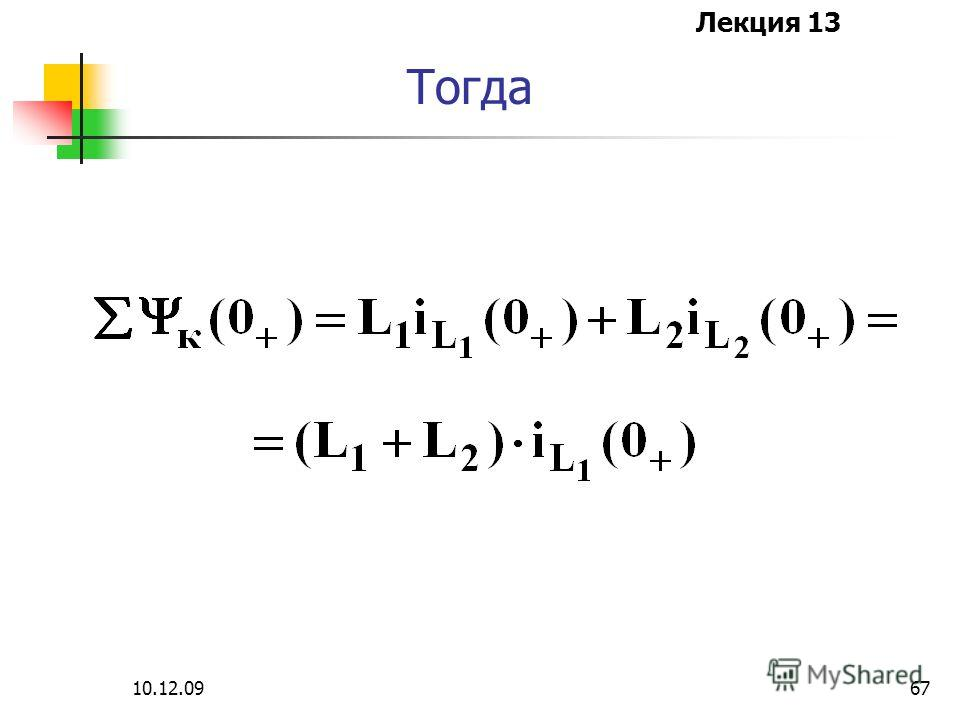 Лекция 13 10.12.0967 Тогда