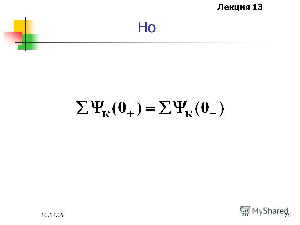 Лекция 13 10.12.0968 Но