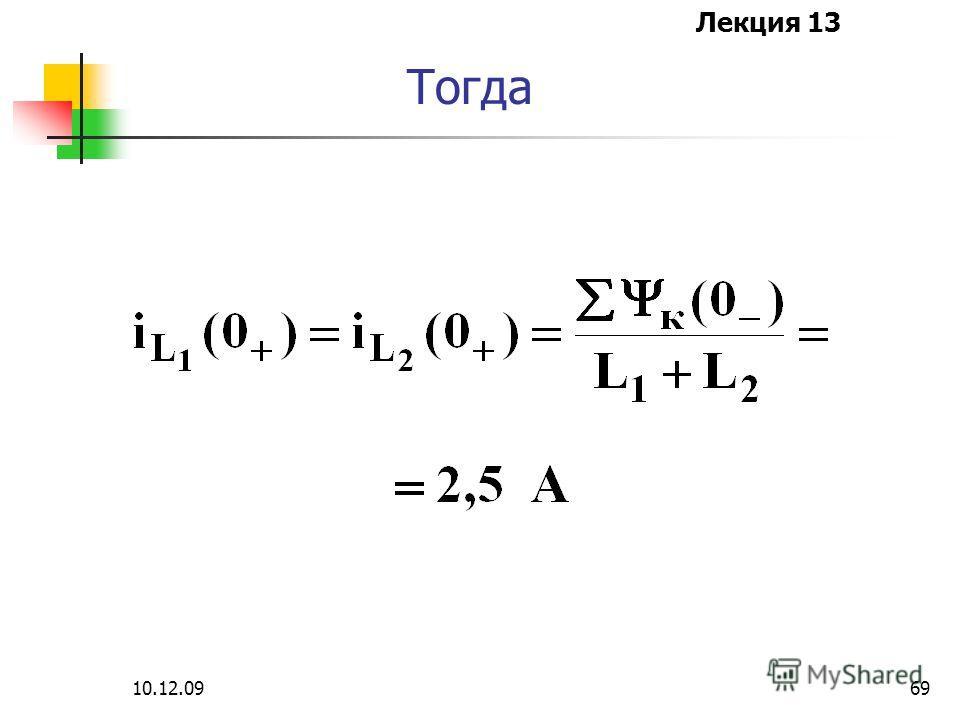 Лекция 13 10.12.0969 Тогда